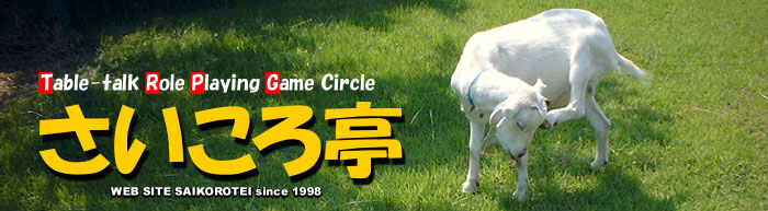 Table-talk Role Playing Game Circle さいころ亭/website saikorotei since 1998